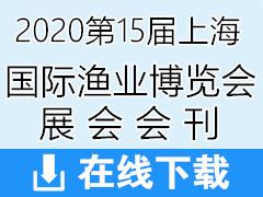 2020第15届上海国际渔业博览会展会会刊