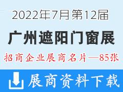 2020年9月上海第二十一届SIAL China中食展 中国国际食品和饮料展览会展商名片