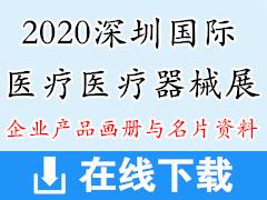 2020深圳国际医疗医疗器械展彩页画册与名片资料