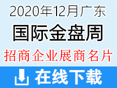 2020年12月广州国际金盘周|广州智能家居及智能建筑博览会展商名片