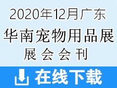 2020年12月广州第六届华南宠物用品展览会展会会刊 宠物展