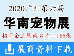 2020年12月广州第六届华南宠物用品展览会展商名片