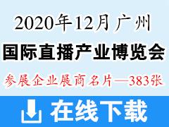 2020年12月广州国际直播产业博览会展商名片 微商电商