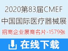 2020上海第83届CMEF中国国际医疗器械博览会招商企业展商名片 CMEF展资料