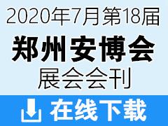 2020年7月第18届郑州社会公共安全产品博览会会刊 郑州安博会展会会刊