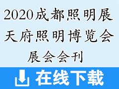 2020天府照明产业博览会 成都国际LED展 成都照明展会刊-展商名录