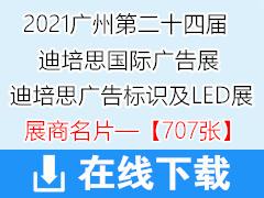 2021广州第二十四届迪培思广州国际广告标识及LED展展商名片