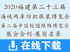 2020福建第二十三届海峡两岸纺织服装博览会暨第二届中国校园服饰国际博览会展会会刊