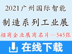 2021 SIAF广州国际智能制造系列工业展-广州模具展|3D打印展|铸造压铸锻压工业展|自动化技术及装备|工业机器人|工业自动化工厂装备展商名片