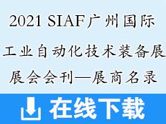 2021 SIAF广州国际工业自动化技术及装备展-展会会刊