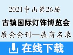 2021广东中山第26届中国古镇国际灯饰博览会展会会刊—展商名录