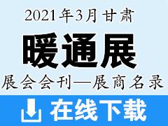 2021甘肃兰州暖通展览会展会会刊—展商名录