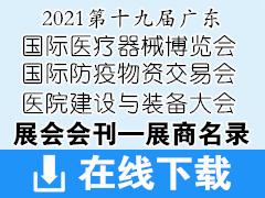 2021第十九届广东国际医疗器械博览会 防疫物资交易会及医院消毒感控展 医院建设与装备大会展会会刊—展商名录