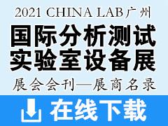 2021 CHINA LAB广州国际分析测试及实验室设备展览会暨技术研讨会—展会会刊