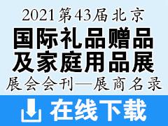 2021第43届中国北京国际礼品赠品及家庭用品展览会会刊