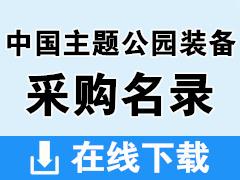 中国主题公园装备采购名录