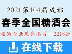 2021第104届成都春季全国糖酒会展商名片 食品展商名片 酒类展商名片