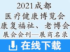 2021成都医疗健康博览会、康复福祉、老博会展会会刊—展商名录 医疗器械会刊