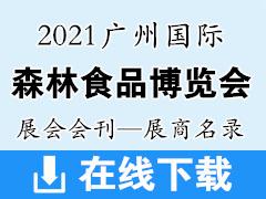 2021广州国际森林食品交易博览会会刊—展商名录