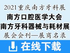 2021重庆南方口腔医学大会暨南方牙科器械与耗材展览会展商名录 南方牙科展