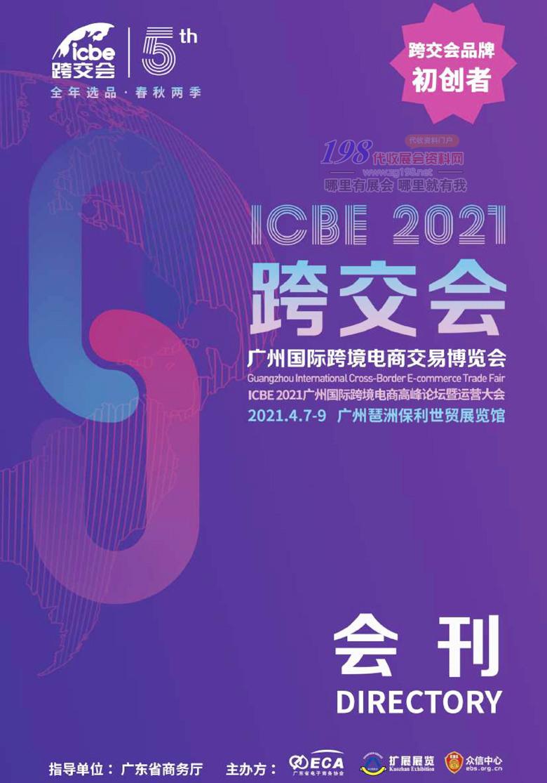 2021广州ICBE国际跨境电商交易博览会展会会刊