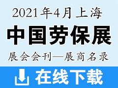 2021中国上海劳动保护用品交易会会刊、上海劳保展会刊—展商名录