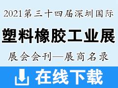 CHINAPLAS 2021第三十四届中国国际塑料橡胶工业展览会会刊—展商名录