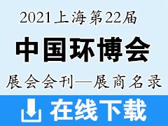 2021上海第22届中国环博会会刊、亚洲旗舰环保展会刊—展商名录