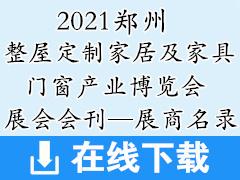 2021郑州整屋定制家居及家具门窗产业博览会会刊—展商名录