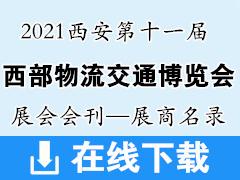 2021西安第十一届中国西部国际物流交通产业博览会会刊—展商名录
