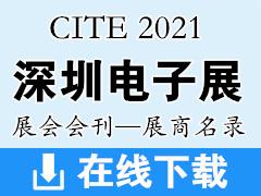 CITE 2021深圳电子展会刊 第九届申国电子信息博览会会刊—展商名录
