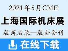 2021 CME上海国际机床展会刊 华机展会刊