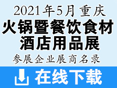 2021第九届重庆火锅展暨餐饮连锁加盟食材酒店用品展览会展商名录