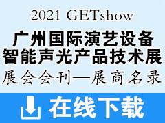 2021GETshow广州国际演艺设备、智能声光产品技术展览会展会会刊—展商名录