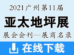 2021广州第11届亚太地坪展会刊—展商名录