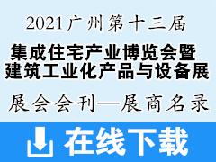 2021广州第十三届中国国际集成住宅产业博览会暨建筑工业化产品与设备展会刊 住博会会刊—展商名录