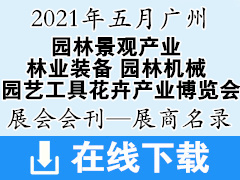 2021广州亚洲园林景观产业博览会 林业装备 园林机械及园艺工具花卉产业博览会会刊—展商名录