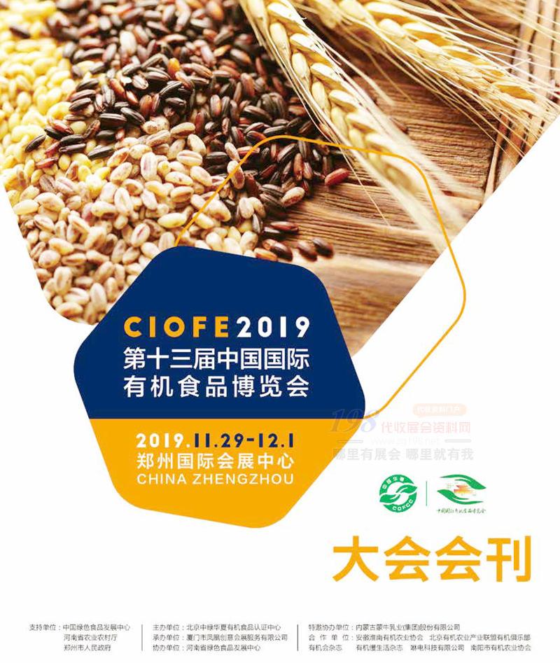 CIOFE  2019郑州第十三届中国国际有机食品博览会大会会刊